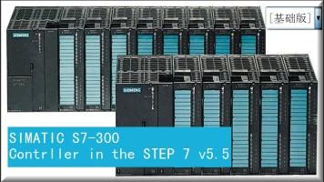 S7300plc基础培训
