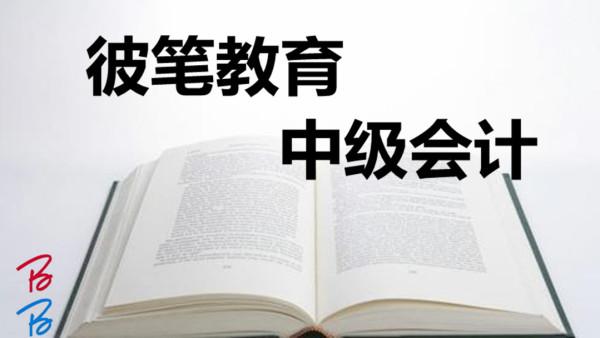 彼笔教育中级会计职称实务财管经济法三科