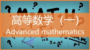 高等数学(一)高数-国防科技大学