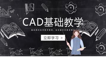 CAD全能教学免费公开课