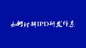 来之华为经验-如何理解IPD研发体系