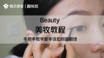 趣味班|美妆教程——手把手教学新手该如何画眼线