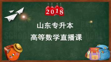 2018山东专升本高等数学直播课