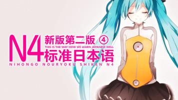 新标准日本语二版初级N4网络课教程(43~48课)【IC日本语学园】