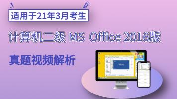 2021年3月虎奔教育计算机二级ms office真题视频讲解