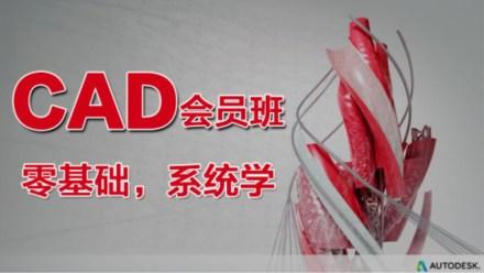 CAD会员课每晚八点四十五在线直播【迪才恩教育】