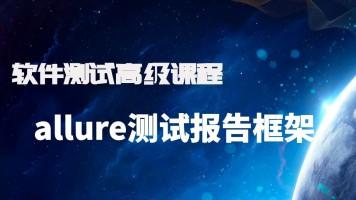 软件测试高级课程_allure测试报告框架