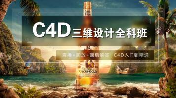 C4D三维包装课程