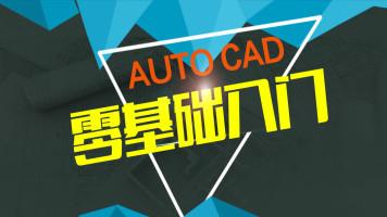 CAD软件基础进阶课程