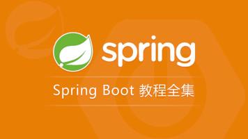 Spring Boot 教程全集