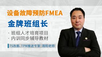 设备故障预防FMEA【金牌班组长培训】周阳老师