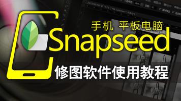 Snapseed手机修图使用教程