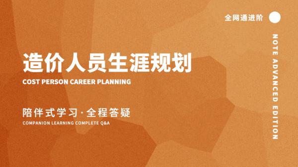 造价人员生涯规划【启程学院】