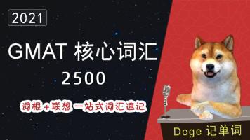 GMAT核心词汇 2500 英语单词速记-Doge记英语单词