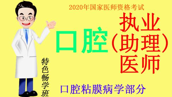 2020年医师资格考试口腔执业(助理)医师之口腔粘膜病学部分