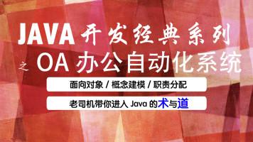 【李腾飞】Java开发经典系列(六)- OA办公自动化系统