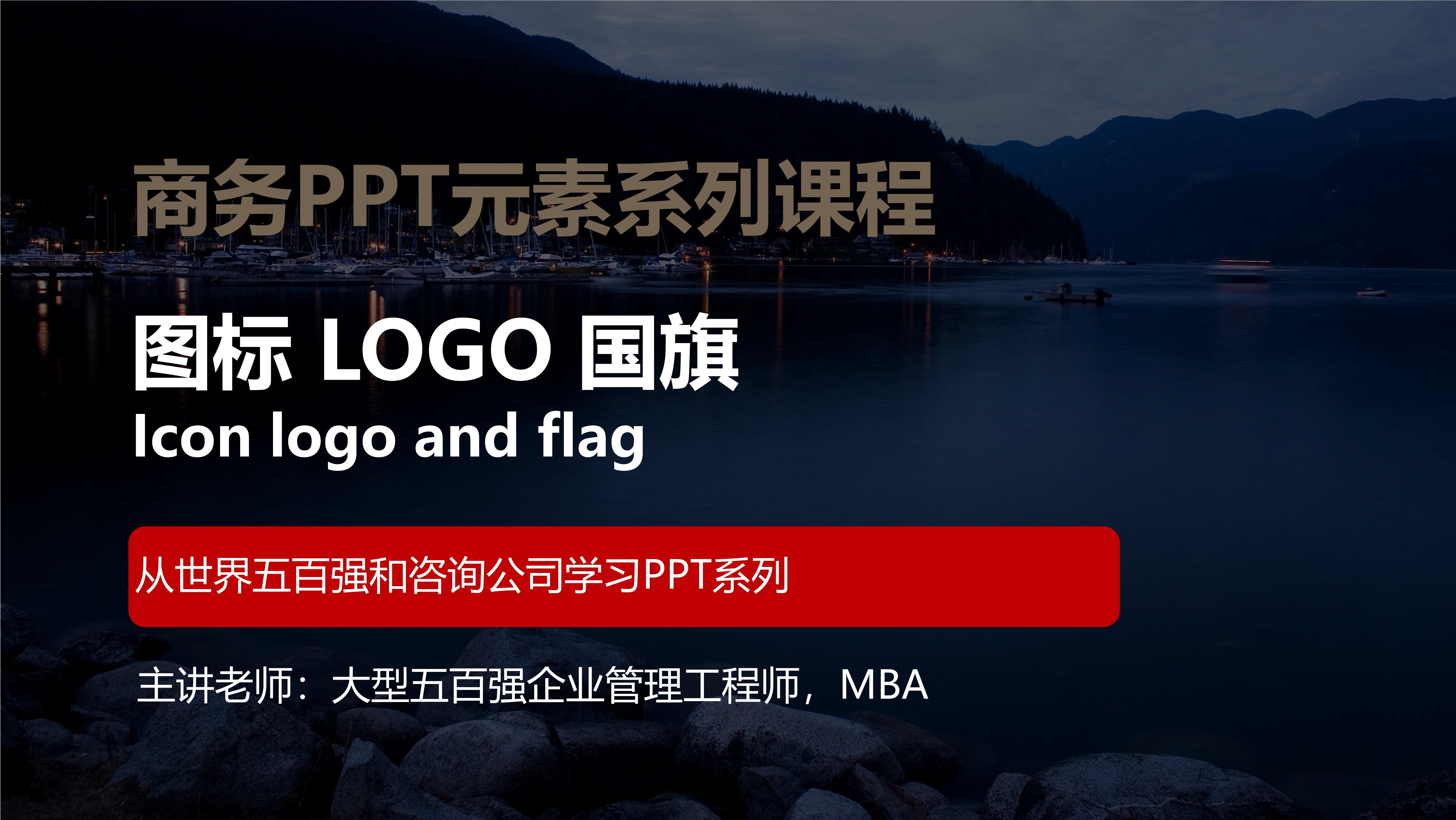 PPT图标LOGO国旗(YS08)免费版