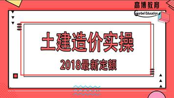 浙江省最新2018定额土建造价全过程最细致讲解
