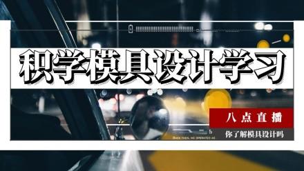 积学UG模具设计/汽车模/UG分模/2D排位/模具结构/【精选试听课】