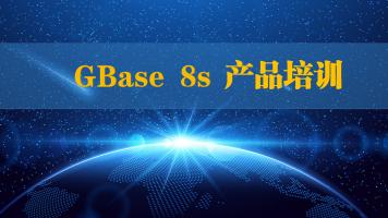GBase 8s产品管理培训