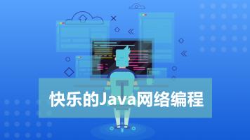 快乐的Java网络编程