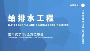 给排水工程-安装工程造价案例实操【启程学院】