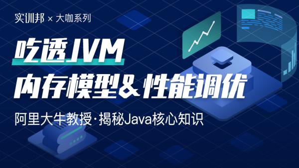 深入理解JVM内存模型/调优实战/底层原理/入门到入魔/性能调优