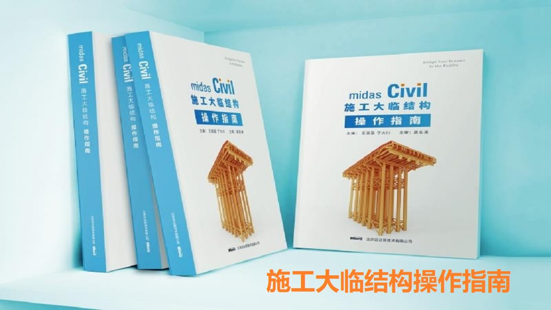 《midas Civil施工大临结构操作指南》