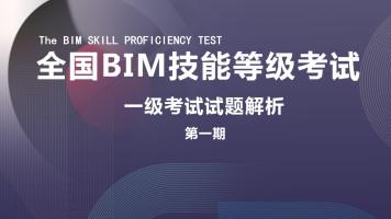 全国BIM技能等级考试  一级考试试题解析  第一期