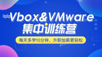 【码同学】软件测试之轻松学习Vbox/VMware虚拟机