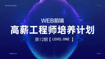 Web前端高薪工程师培养计划 第十二期 LEVEL ONE【渡一教育】
