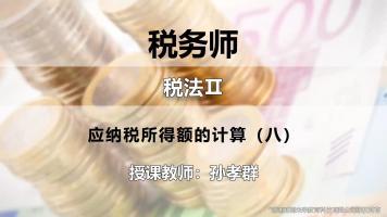 孙孝群-税务师-税法二-教材精讲班-第四期
