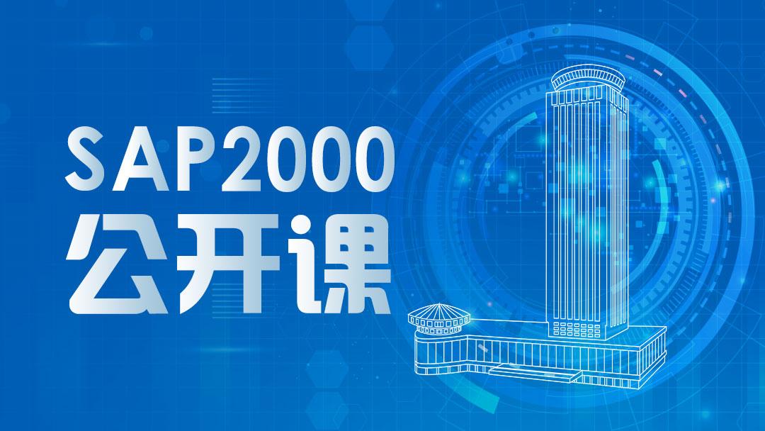 【北京峰源】SAP2000分析入门培训公开课