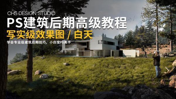 PS建筑后期高级教程【第一期】