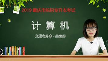 2019重庆统招专升本考试《计算机》-文登专升本