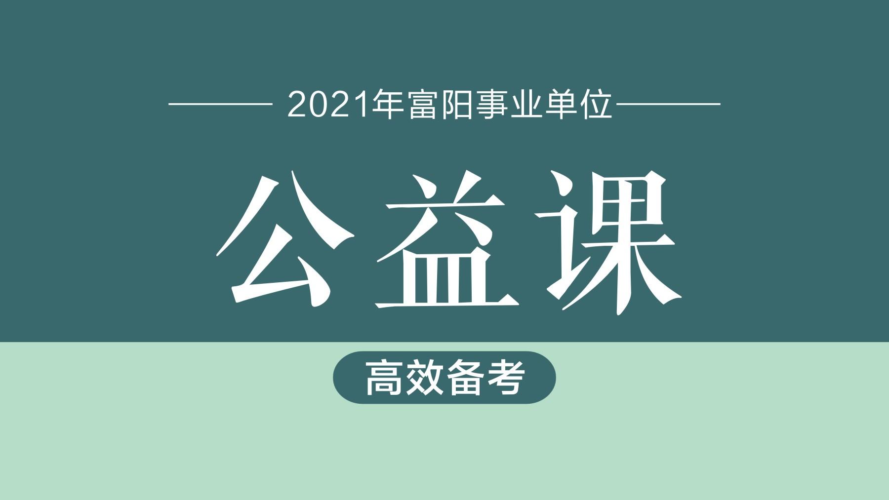 2021年富阳事业单位笔试高效备考公益课