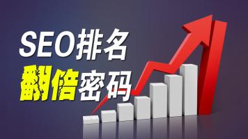 《SEO排名优化翻倍密码》商梦网校网络营销课程