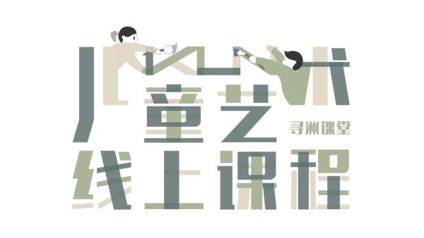 KUN Learn 寻洲课堂·艺术大师环游记12