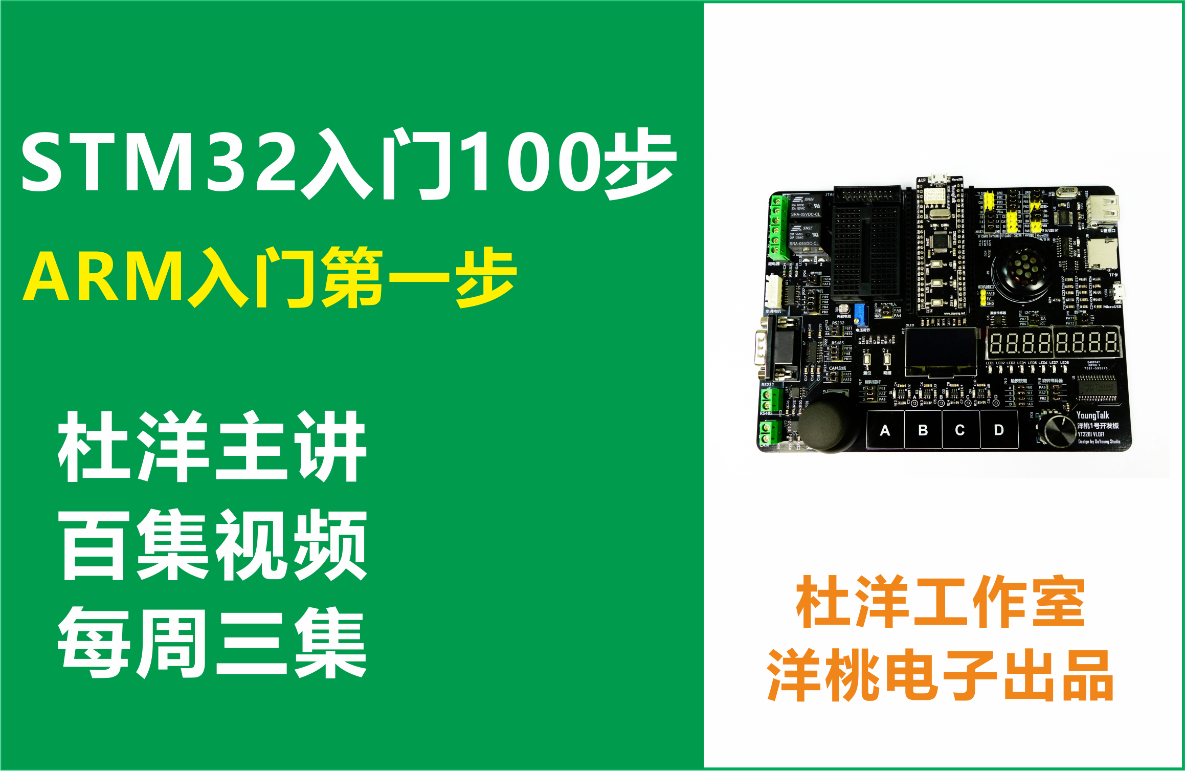 STM32入门100步