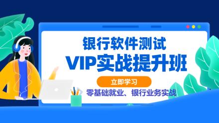 银行软件测试-软件测试VIP实战班