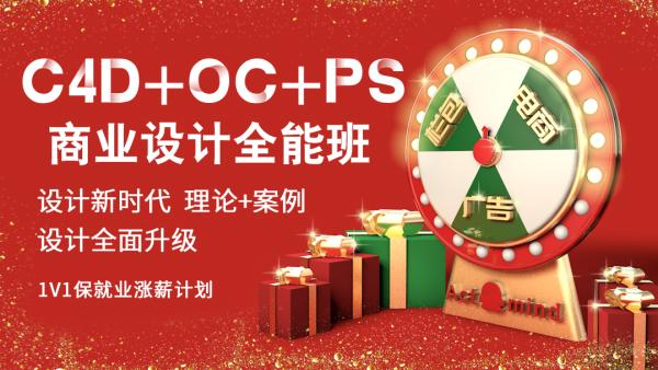 C4D OC PS零基础商业设计全能班/海报设计/平面设计/广告栏包
