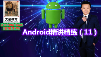 Android精讲精练(11)