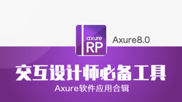 交互设计师必备工具-Axure8.0的应用视频教程