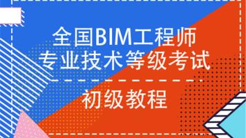 邮电BIM初级考试教程 全国BIM工程师专业技术等级考试