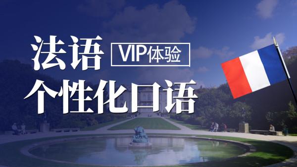 上元网校 法语个性化口语【VIP体验班】