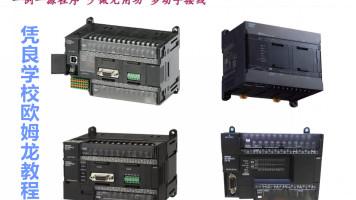 欧姆龙plc编程自动化应用之CP1系列PLC的分类及说明
