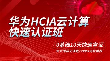 华为云计算HCIA快速认证班