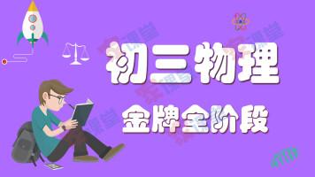 初三物理金牌全阶段系列课程【家课堂网校】