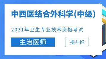 【中级职称】2021年主治医师(中西医)中西医结合外科学(326)
