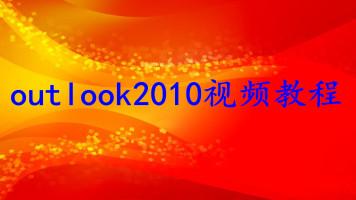 HZ0188+outlook2010视频教程(1115)